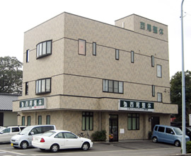 西尾整体 三宅カイロプラクティック研究所 外観